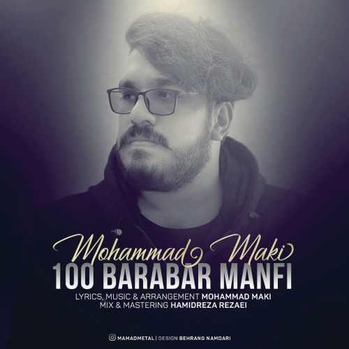 دانلود موزیک جدید ۱۰۰۰ برابر منفی از محمد مکی