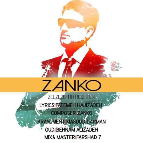 دانلود موزیک جدید زلزله ده ریشتری از زانکو