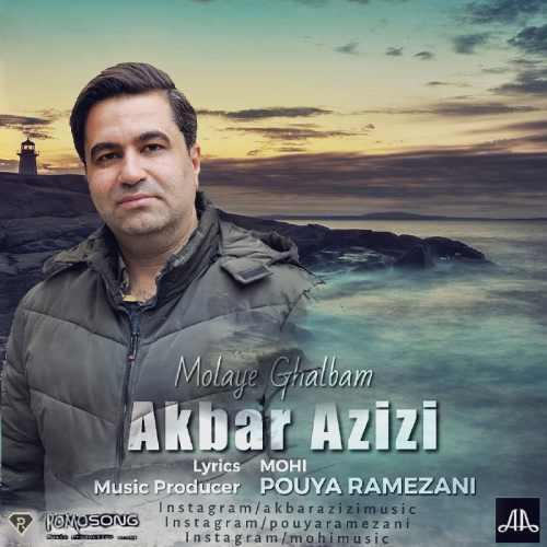 دانلود موزیک جدید مولای قلبم از اکبر عزیزی