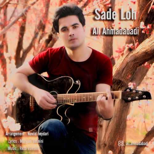 دانلود موزیک جدید ساده لوح از علی احمدآبادی