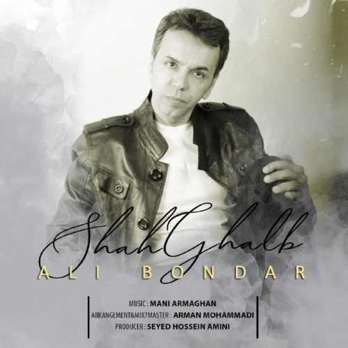 دانلود موزیک جدید شاه قلب از علی بندار
