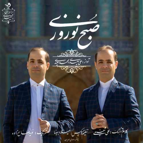 دانلود موزیک جدید صبح نوروزی از علی سعیدی و محمد سعیدی