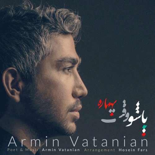 دانلود موزیک جدید پاشو وقته بهاره از آرمین وطنیان