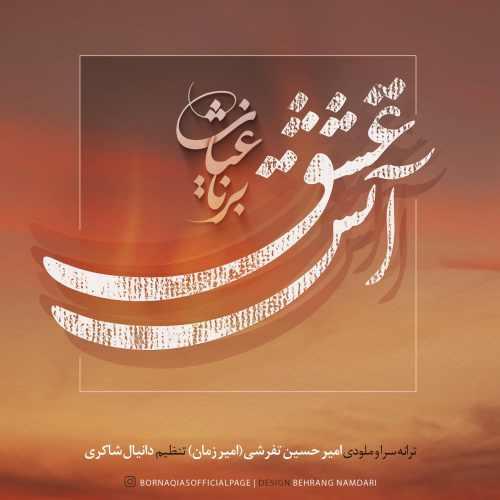 دانلود موزیک جدید آتش عشق از برنا غیاث