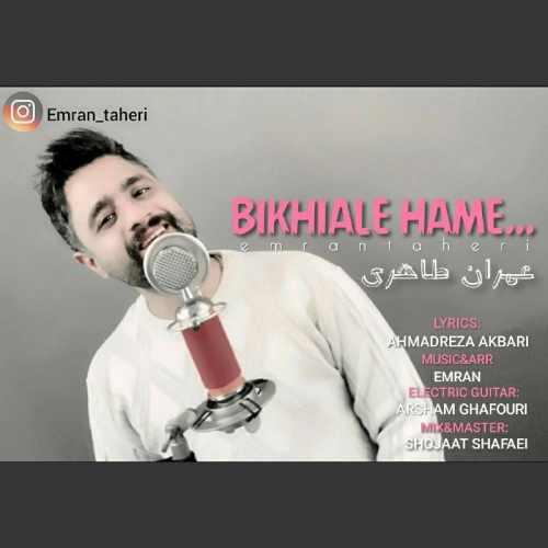 دانلود موزیک جدید بیخیال همه از عمران طاهری