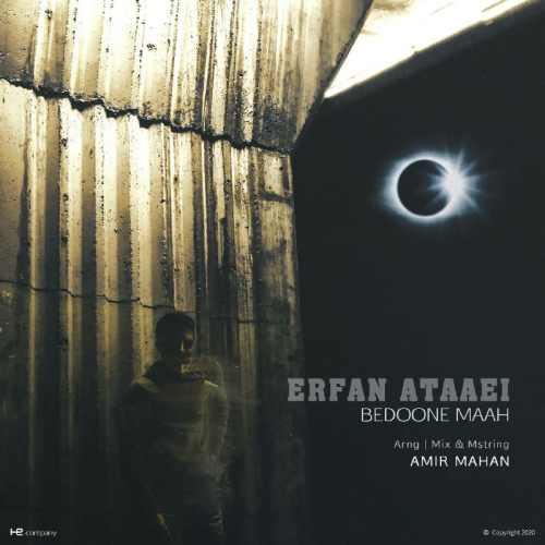 دانلود موزیک جدید بدون ماه از عرفان عطایی