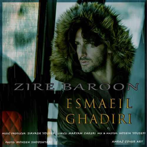 دانلود موزیک جدید زیر بارون از اسماعیل قدیری