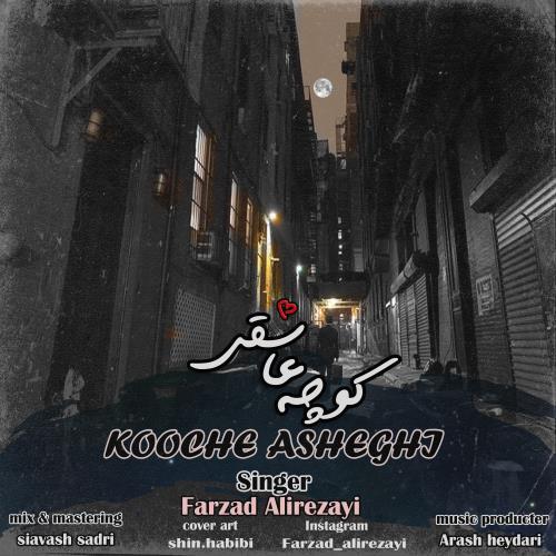 دانلود موزیک جدید کوچه عاشقی از فرزاد علیرضایی