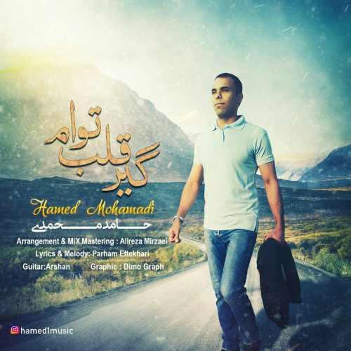 دانلود موزیک جدید گیر قلب توام از حامد محمدی