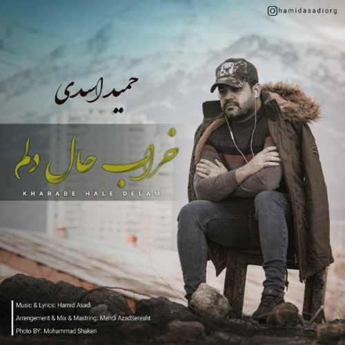 دانلود موزیک جدید خراب حال دلم از حمید اسدی