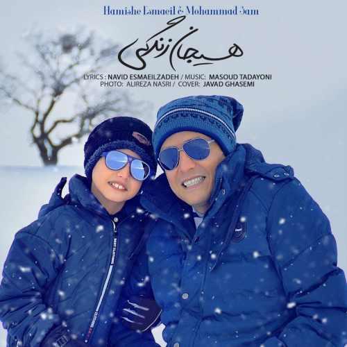 دانلود موزیک جدید هیجان زندگی از همیشه اسماعیل و محمدسام خانی