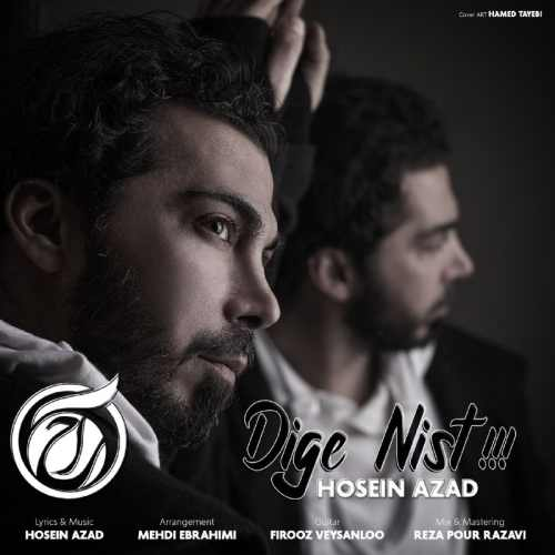 دانلود موزیک جدید دیگه نیست از حسین آزاد