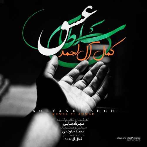 دانلود موزیک جدید سلطان عشق از کمال آل احمد
