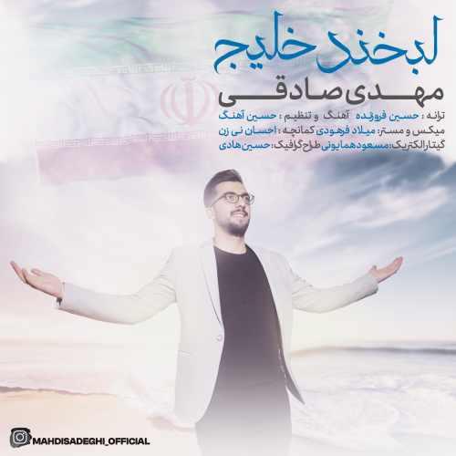 دانلود موزیک جدید لبخند خلیج از مهدی صادقی