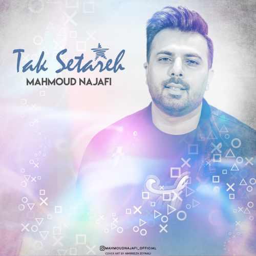 دانلود موزیک جدید تک ستاره از محمود نجفی