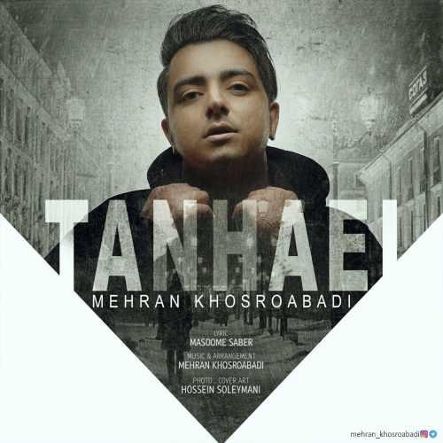 دانلود موزیک جدید تنهایی از مهران خسروآبادی