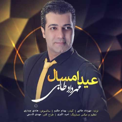 دانلود موزیک جدید عید امسال از مهرداد طالبی