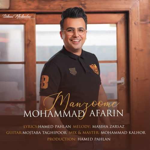 دانلود موزیک جدید منظومه از محمد آفرین
