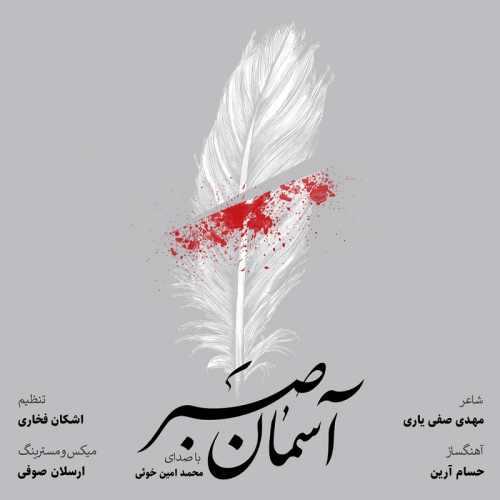 دانلود موزیک جدید آسمان صبر از محمد امین خوئی