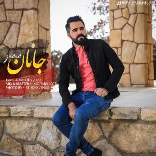 دانلود موزیک جدید جانان از محمد اشرفی