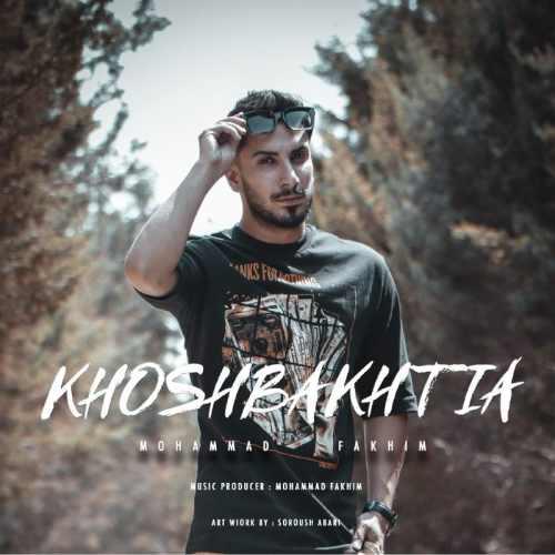 دانلود موزیک جدید خوش بختیا از محمد فخیم