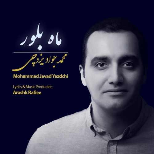 دانلود موزیک جدید ماه بلور از محمد جواد یزدچی