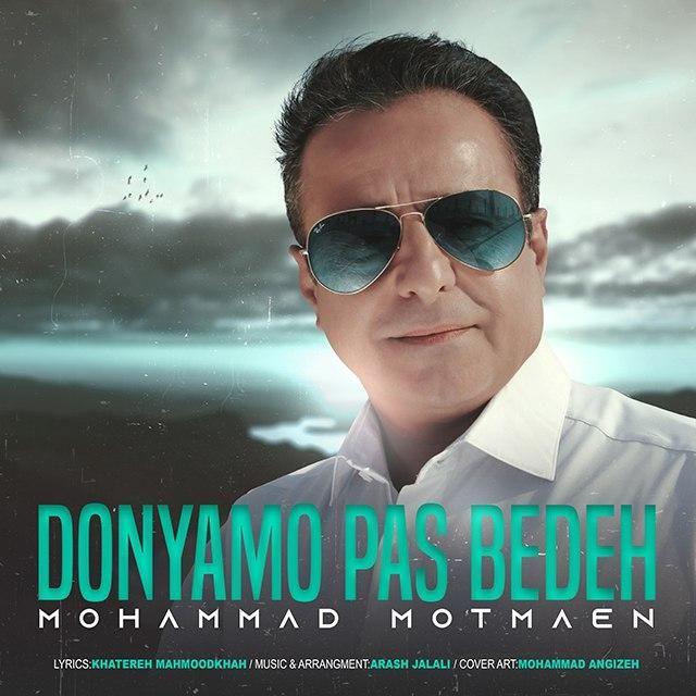 دانلود موزیک جدید دنیامو پس بده از محمد مطمئن