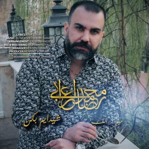 دانلود موزیک جدید شیدایم بکن از محمدرضا اعرابی