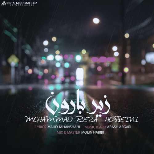 دانلود موزیک جدید زیر بارون از محمدرضا حسینی