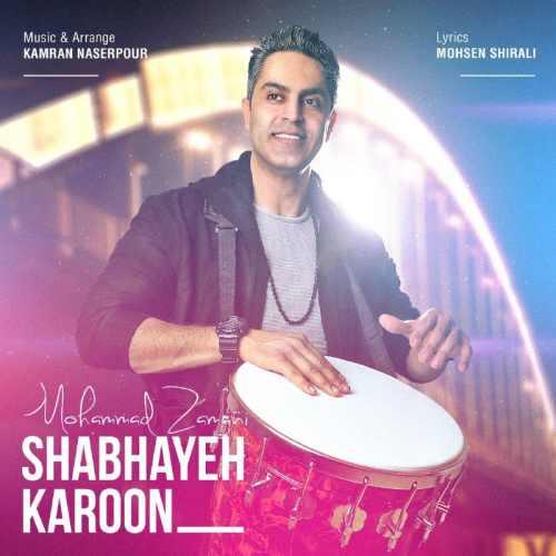 دانلود موزیک جدید شب های کارون از محمد زمانی