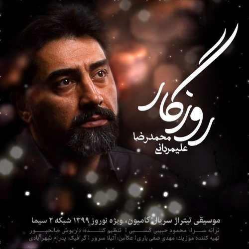 دانلود موزیک جدید روزگار از محمدرضا علیمردانی