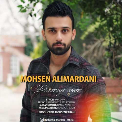 دانلود موزیک جدید دیوونه ی روانی از محسن علیمردانی