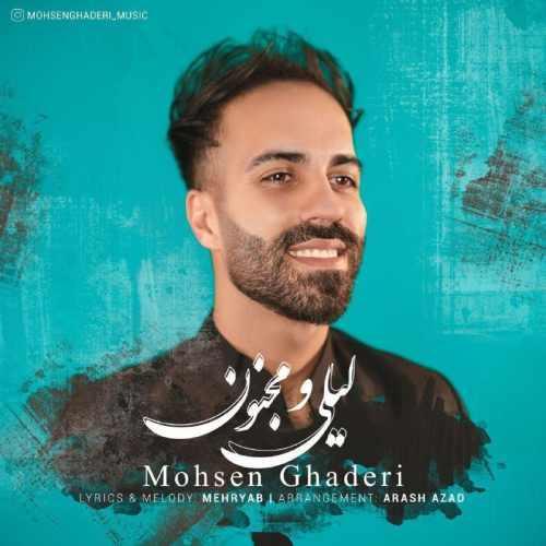 دانلود موزیک جدید لیلی و مجنون از محسن قادری