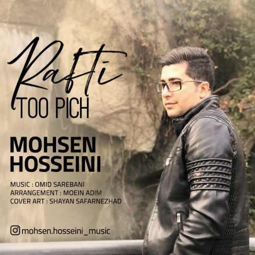 دانلود موزیک جدید رفتی توو پیچ از محسن حسینی