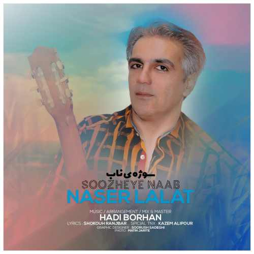 دانلود موزیک جدید سوژه ی ناب از ناصر لالات
