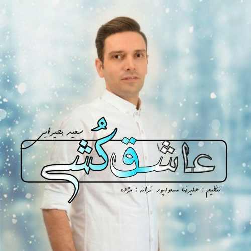 دانلود موزیک جدید عاشق کشی از سعید بحیرایی