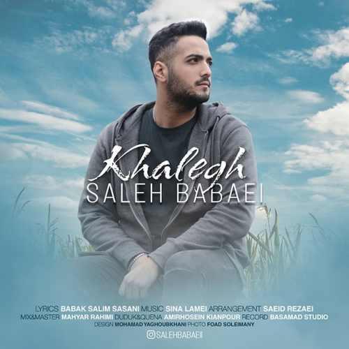 دانلود موزیک جدید خالق از صالح بابایی