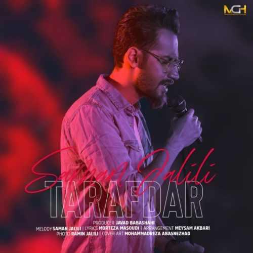 دانلود موزیک جدید طرفدار از سامان جلیلی