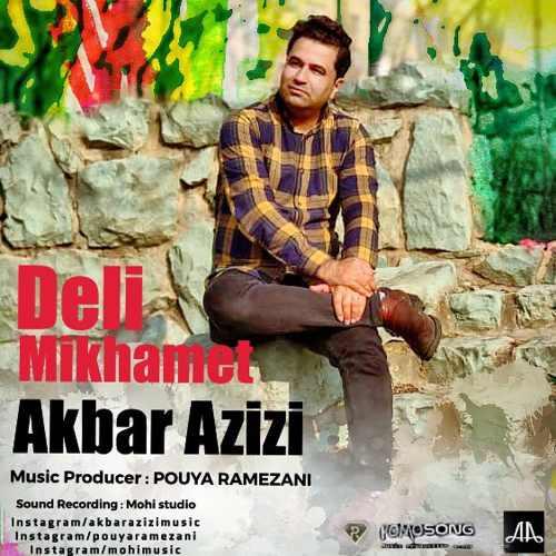 دانلود موزیک جدید دلی میخوامت از اکبر عزیزی
