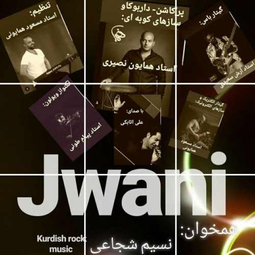 دانلود موزیک جدید جوانی از علی اتابکی