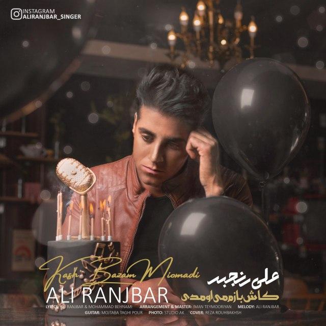 دانلود موزیک جدید کاش بازم میومدی از علی رنجبر