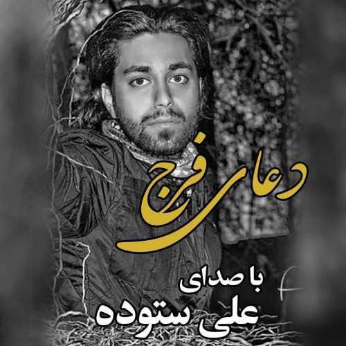 دانلود موزیک جدید دعای فرج از علی ستوده