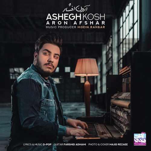 دانلود موزیک جدید عاشق کش از آرون افشار