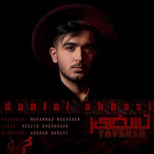 دانلود موزیک جدید تسخیر از دانیال عباسی