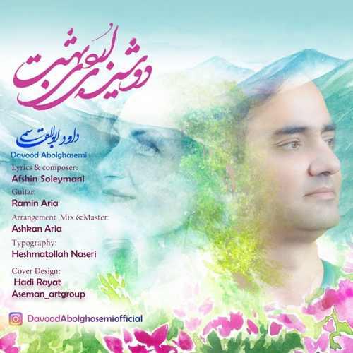 دانلود موزیک جدید دوشیزه ی اردیبهشت از داوود ابوالقاسمی