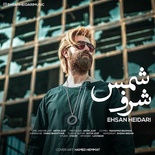 دانلود موزیک جدید شرف شمس از احسان حیدری