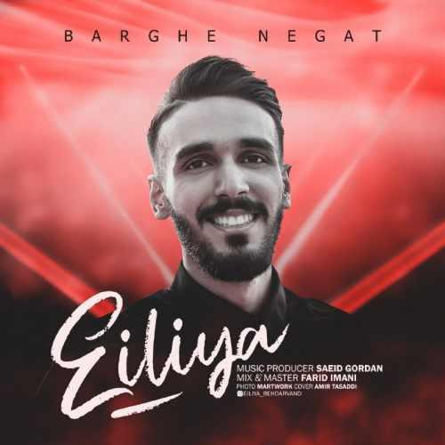 دانلود موزیک جدید برق نگات از ایلیا