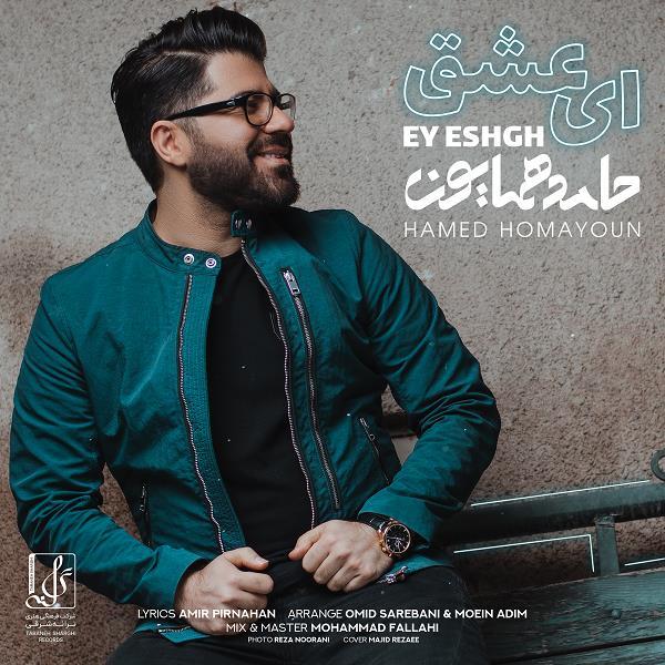 دانلود موزیک جدید ای عشق از حامد همایون