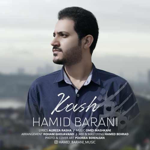 دانلود موزیک جدید کاش از حمید بارانی