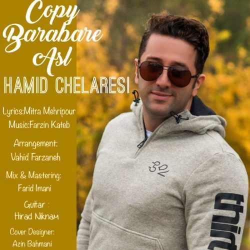 دانلود موزیک جدید کپی برابر اصل از حمید چلارسی